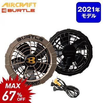 バートル AC271 [春夏用]エアークラフト ファンユニット メタリックゴールド
