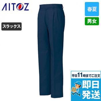 アイトス AZ5402 ネクスティ ワークパンツ(2タック)