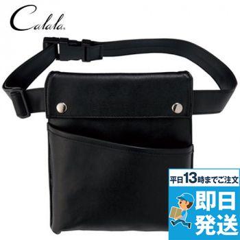 CL-0089 キャララ(Calala) ポーチ(フラットタイプ) マチ付きポケット