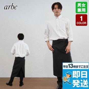 BC-7132 チトセ(アルベ) ブランチ ロングエプロン/パイピングデザイン(男女兼用)
