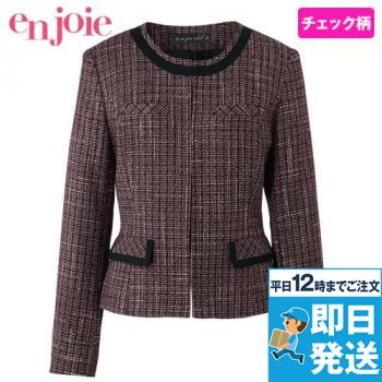 en joie(アンジョア) 81430 [秋冬用]リッチ感あふれるノーカラーがツイードで大人の雰囲気漂うジャケット