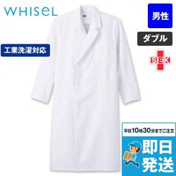 自重堂 WH10217 WHISEL メンズダブルコート(男性用)
