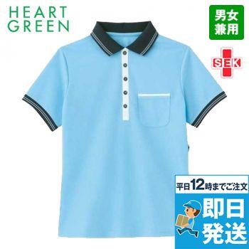 HM2179 ハートグリーン ドライポロシャツ(男女兼用)