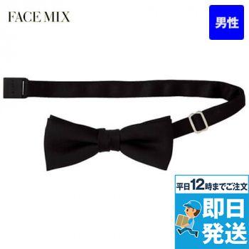 FA9001 FACEMIX 蝶タイ(男