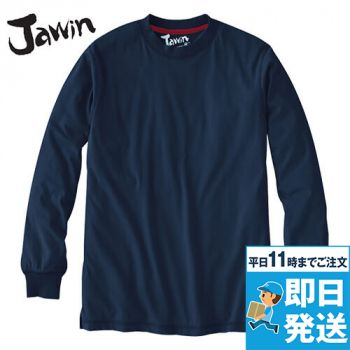 55304 Jawin 吸汗速乾長袖ドライTシャツ(胸ポケット無し)