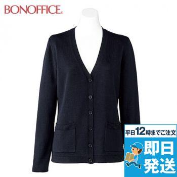 BONMAX KK7122 [秋冬用]アミーザ 絶妙な丈感で体型カバーする着回ししやすい定番カーディガン