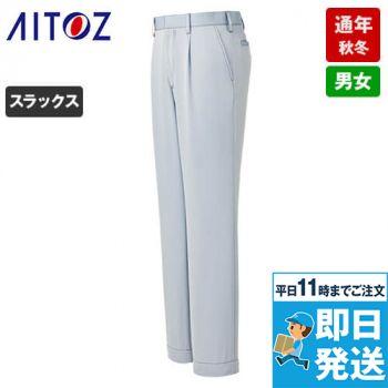 アイトス AZ60420 [秋冬用]ワークパンツ(1タック)(男女兼用)