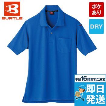 バートル 507 [春夏用]カノコ半袖ポロシャツ(男女兼用)[左袖ポケット付]