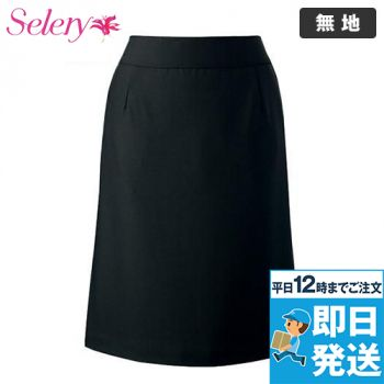 S-15910 SELERY(セロリー) [通年]魅せスカート(すっきりキレイ) 無地