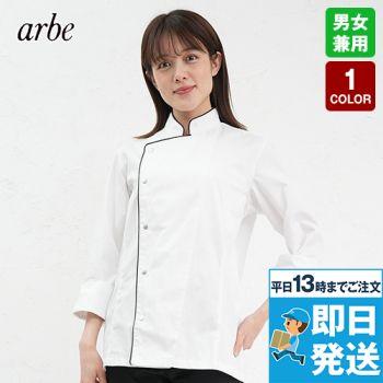 DN-8054 チトセ(アルベ) 長袖コックコート(男女兼用)