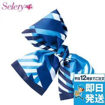 S-98275 98276 SELERY(セロリー) リボン(クリップ付)