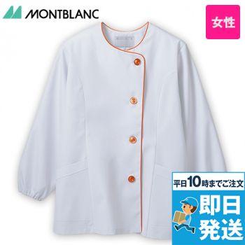 1-041 043 MONTBLANC 調理白衣/長袖(女性用・ゴム入り)