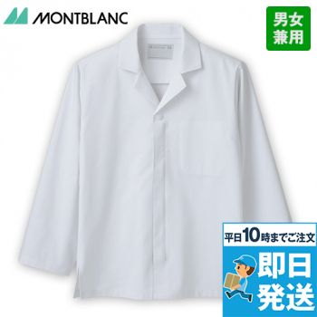 1-571 MONTBLANC 調理コート/長袖(男女兼用)