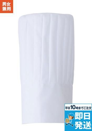 チーフコック帽(男女兼用)(9-931)
