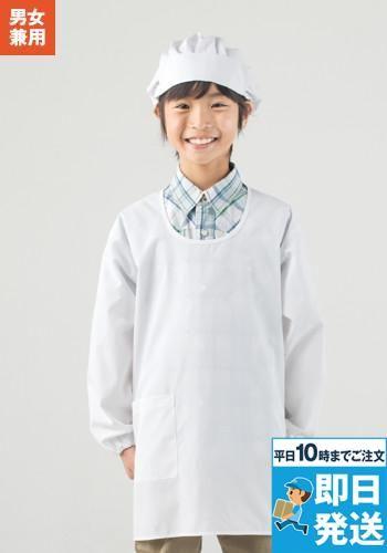 カッポウ型給食衣(男女兼用)