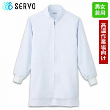 CD-636 Servo(サーヴォ) クールフリーデ コート/長袖(男女兼用)