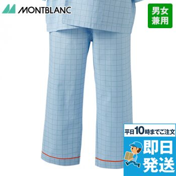 患者衣パンツ(男女兼用)