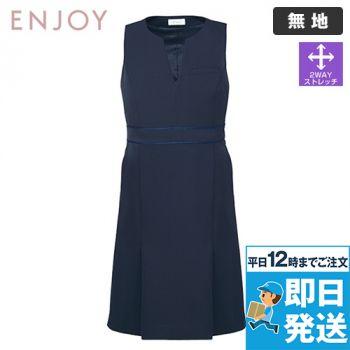 EAW642 enjoy [通年]ワンピース(女性用) 無地