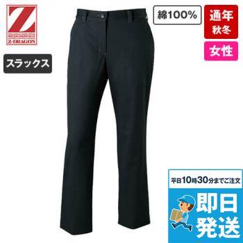 自重堂 71206 Z-DRAGON 綿100%レディースパンツ[女性用]