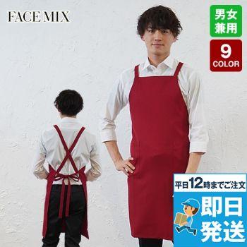 FK7168 FACEMIX 胸当てエプ