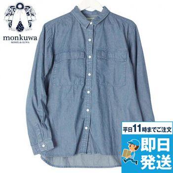 MK36101 monkuwa(モンクワ) ダンガリーデニムシャツ(女性用)