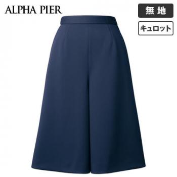 AR3635 アルファピア [春夏用]キュロット 無地(ニット/高通気)