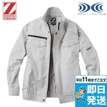 自重堂 74010 [春夏用]Z-DRAGON 空調服 長袖ブルゾン
