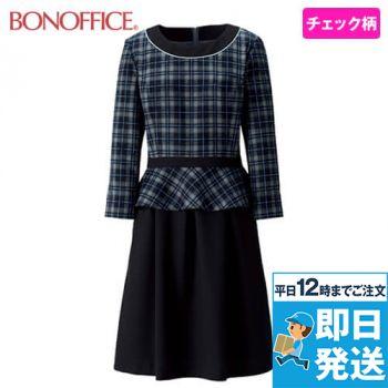 BONMAX BCO5111 [通年]ファンシータータン 七分袖ワンピース(女性用) チェック