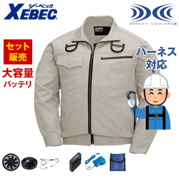 ジーベック XE98102SET [春夏用]空調服セット ハーネス対応 綿100%現場服ブルゾン