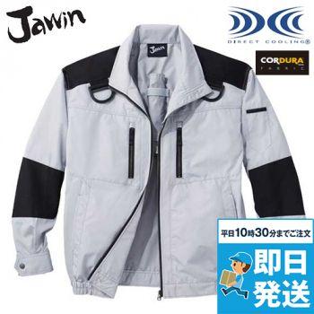 自重堂 54080 [春夏用]JAWIN 空調服 フルハーネス対応 長袖ブルゾン ポリ100%