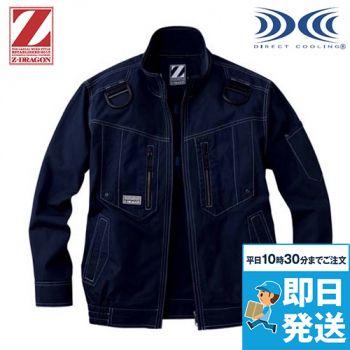 自重堂 74110 [春夏用]Z-DRAGON 空調服 フルハーネス対応 綿100% 長袖ブルゾン