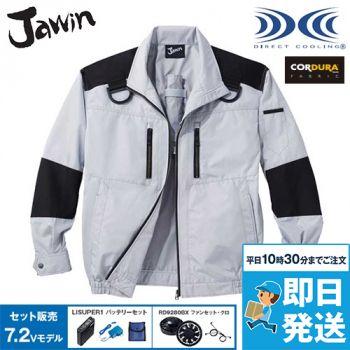 自重堂JAWIN 54080SET [春夏用]空調服セット フルハーネス対応 長袖ブルゾン ポリ100%