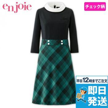 en joie(アンジョア) 61910 グリーンの大柄チェックと白いアクセントのワンピース(女性用)