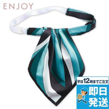 EAZ763 enjoy コーデに奥行きを与える深みのある彩りのアスコットスカーフ