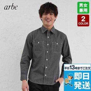 EP-8605 チトセ(アルベ) ダンガリーシャツ/長袖(男女兼用)