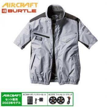 空調服 バートル AC1076SET [春夏用]エアークラフトセット 半袖ブルゾン(男女兼用)