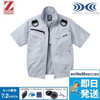 自重堂Z-DRAGON 74130SET [春夏用]空調服セット 半袖ブルゾン