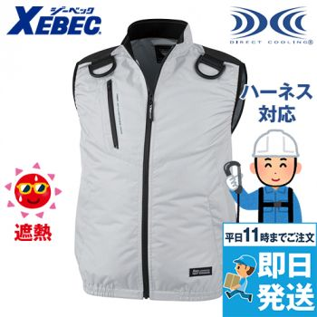 ジーベック XE98104 [春夏用]空調服 遮熱ハーネスベスト