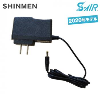 SK205 シンメン S-AIR 電源アダプター