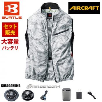 バートル AC1024SET-D エアークラフト 迷彩ベスト(男女兼用) ポリ100%