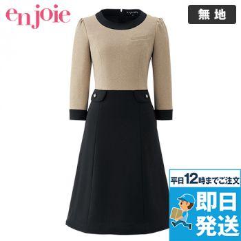 en joie(アンジョア) 61990 ワンピース