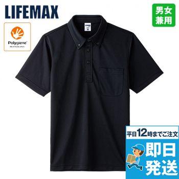 LIFEMAX MS3119 4.3オンス ボタンダウンドライポロシャツ(ポリジン加工)