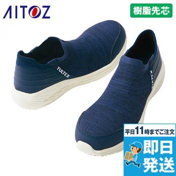 アイトス AZ51662 セーフティシューズ(男女兼用)