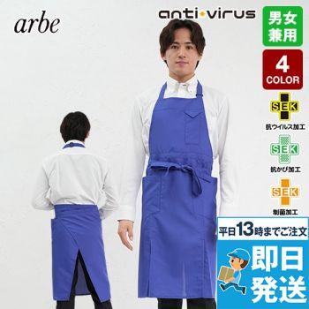 T-8700 チトセ(アルベ) 抗ウイルス加工 胸当てエプロン(男女兼用)