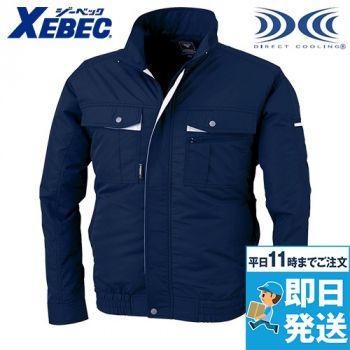 ジーベック XE98021 [春夏用]空調服 テクノクリーン(R)DE 長袖ブルゾン