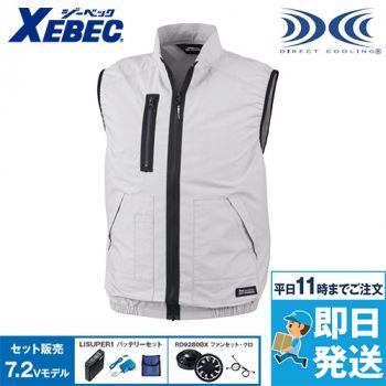 ジーベック XE98019SET [春夏用]空調服 ベスト