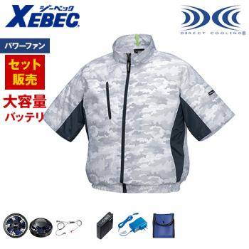 ジーベック XE98006SET-H [春夏用]空調服セット 迷彩半袖ブルゾン ポリ100%