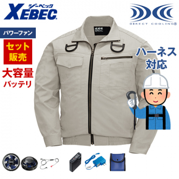 ジーベック XE98102SET-H [