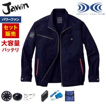 自重堂JAWIN 54070SET-H [春夏用]空調服パワーファンセット 長袖ブルゾン 綿100%