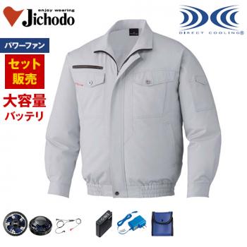 自重堂 87050SET-H [春夏用]空調服パワーファンセット 綿100% 長袖ブルゾン